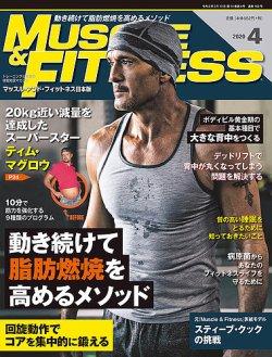 マッスル&フィットネス 2020年4月号 (2020年03月10日発売) 表紙