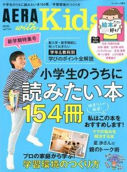 AERA with Kids(アエラウィズキッズ) 2020年4月号 (2020年03月05日発売) 表紙