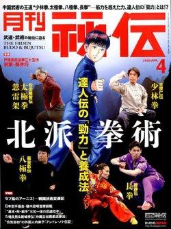 秘伝 2020年4月号 (発売日2020年03月14日) 表紙