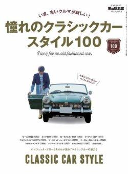 男の隠れ家特別編集 ベストシリーズ 憧れのクラシックカースタイル100 (発売日2019年10月09日) 表紙