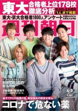 週刊朝日 2020年4/3号 (2020年03月24日発売) 表紙