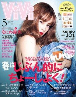 ViVi(ヴィヴィ) 2020年5月号 (発売日2020年03月23日) 表紙