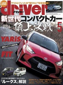 driver(ドライバー) 2020年5月号 (発売日2020年03月19日) 表紙