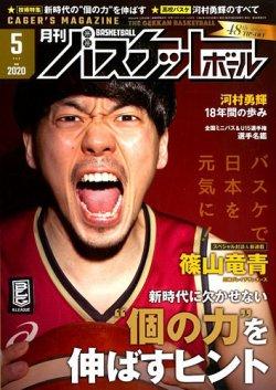 月刊バスケットボール 2020年5月号 (2020年03月25日発売) 表紙