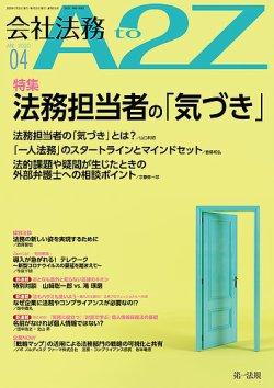 会社法務A2Z 2020年4月号 (2020年03月25日発売) 表紙