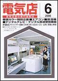 月刊電気店 6月号 (2006年05月14日発売) 表紙