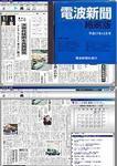 電波新聞 縮刷版(CD-ROM版) 2004年5月 (2004年05月15日発売) 表紙