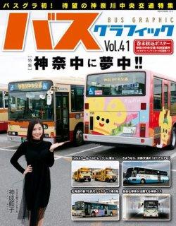 バス・グラフィック vol..41 (2020年01月06日発売) 表紙