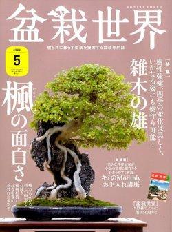 盆栽世界 2020年5月号 (2020年04月03日発売) 表紙