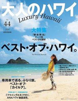 大人のハワイ LUXE Vol.44 (発売日2020年05月26日) 表紙