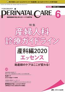 PERINATAL CARE(ペリネイタルケア) 2020年6月号 (2020年05月25日発売) 表紙