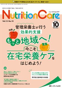 NutritionCare(ニュートリションケア) 2020年10月号│表紙