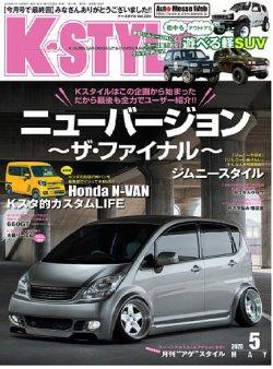 K-STYLE(Kスタイル) 2020年5月号 (2020年04月10日発売) 表紙