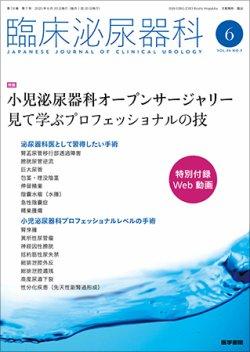 臨床泌尿器科 Vol.74 No.7 (2020年06月20日発売) 表紙