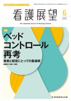 看護展望 2020年6月号 (2020年05月25日発売) 表紙