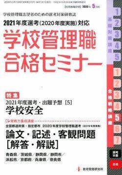 別冊教職研修 2020年5月号 (発売日2020年04月17日) 表紙