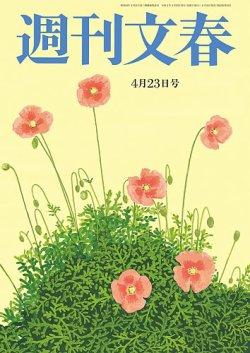 週刊文春 4月23日号 (2020年04月16日発売) 表紙