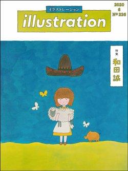 イラストレーション (Illustration) No.226 (2020年04月18日発売) 表紙