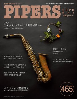 PIPERS(パイパーズ) 465号 (発売日2020年04月20日) 表紙