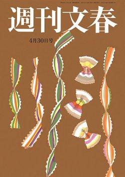 週刊文春 4月30日号 (2020年04月23日発売) 表紙