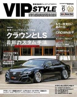 VIPSTYLE (ビップスタイル) 2020年6月号 (2020年04月25日発売) 表紙