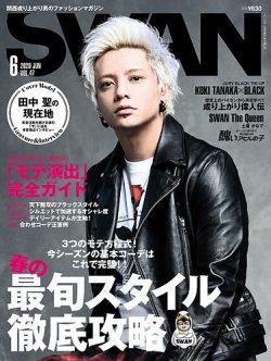 SWAN(スワン) 2020年6月号 (2020年04月27日発売) 表紙
