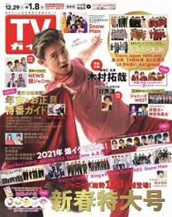 TVガイド関東版 2021年1/8増刊号 (発売日2020年12月28日) 表紙