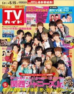 TVガイド岡山・香川・愛媛・高知版 2020年5/15号 (2020年05月07日発売) 表紙
