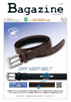Bagazine(バガジン) 2020/5/1号 (2020年05月01日発売) 表紙