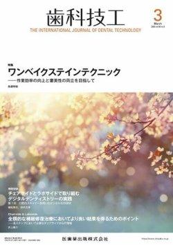 歯科技工 Vol.48 No.3 (2020年02月25日発売) 表紙