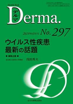 Derma(デルマ) 2020年6月号 (2020年06月20日発売) 表紙