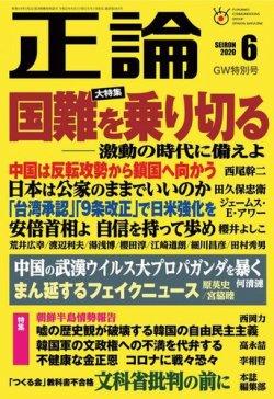 正論 2020年6月号 (2020年05月01日発売) 表紙