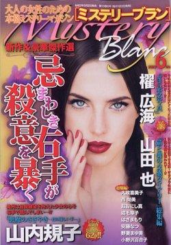 Mystery Blanc(ミステリーブラン) 2020年6月号 (発売日2020年05月02日) 表紙