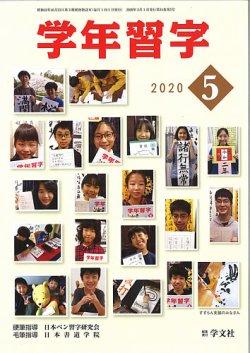 学年習字 5月号 (発売日2020年05月01日) 表紙