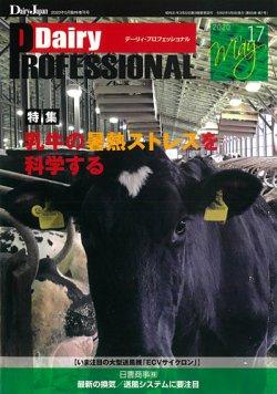 Dairy PROFESSIONAL(デイリー プロフェッショナル) Vol.17 (発売日2020年05月01日) 表紙