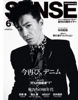 SENSE(センス) 2020年6月号 (2020年05月09日発売) 表紙