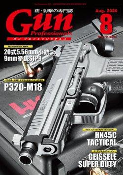 Gun Professionals(ガンプロフェッショナルズ) 2020年8月号 (2020年06月27日発売) 表紙
