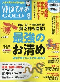 ゆほびかGOLD  2020年8月号 (2020年06月27日発売) 表紙