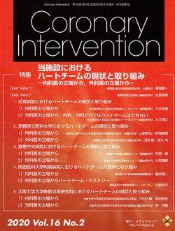 Coronary Intervention(コロナリーインターベンション) Vol.16 No.2 (発売日2020年03月31日) 表紙
