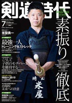月刊剣道時代 7月号 (発売日2020年05月25日) 表紙