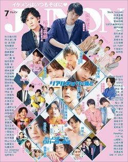 JUNON(ジュノン) 2020年7月号 (発売日2020年05月29日) 表紙