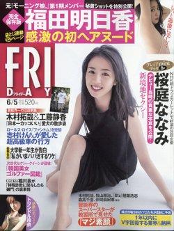 FRIDAY(フライデー) 2020年6/5号 (2020年05月22日発売) 表紙