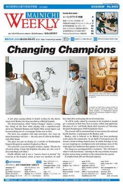 Mainichi Weekly(毎日ウィークリー) 5月23日号 (2020年05月23日発売) 表紙