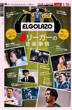 EL GOLAZO(エル・ゴラッソ) 2020年03月27日発売号 表紙