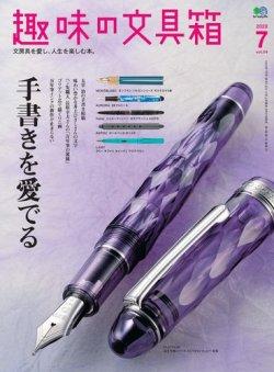 趣味の文具箱 Vol.54 (発売日2020年06月27日) 表紙