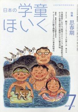 日本の学童保育 2020年7月号 (2020年06月15日発売) 表紙