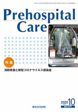 プレホスピタル・ケア 通巻159号 (発売日2020年10月20日) 表紙