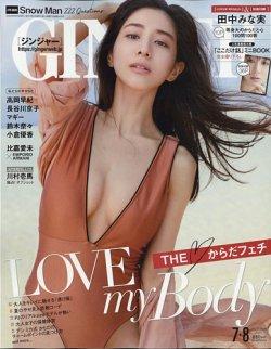 GINGER(ジンジャー) 2020年7・8月合併号 (2020年06月23日発売) 表紙
