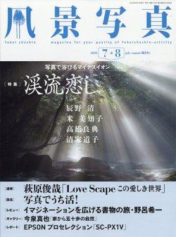 風景写真 2020年7月号 (2020年06月22日発売) 表紙