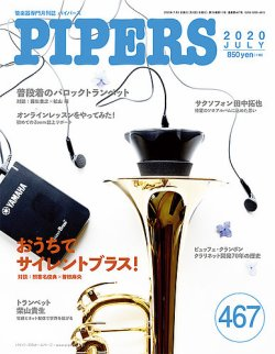 PIPERS(パイパーズ) 467 (2020年06月20日発売) 表紙